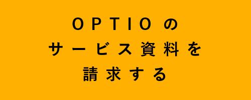 OPTIOのサービス資料を請求する